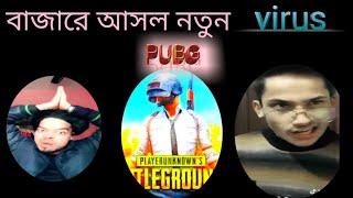 PUBG virus    Bengali by Nobel Pitam