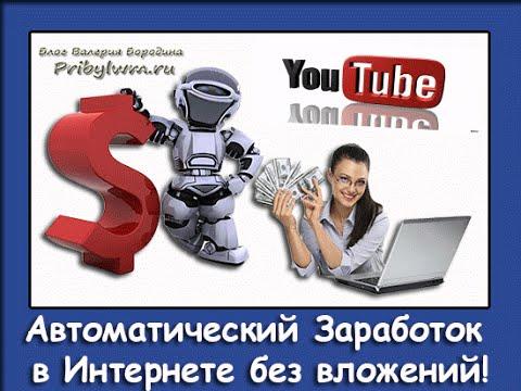 Автоматический заработок в интернете без вложений Заработать школьнику пассивный заработок