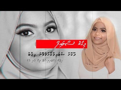 """Mihaaru style : """"Dhookoh Style kohleveyne hijaab"""""""