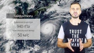Примпогода: Тайфун Noru и ухудшение погоды в Приморье 3-4 августа