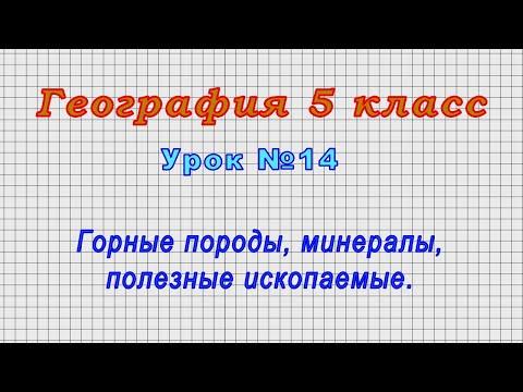 География 5 класс (Урок№14 - Горные породы, минералы, полезные ископаемые.)