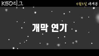 KBO리그 5월5일 개막~~~~