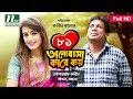 NTV Romantic Drama | VALOBASHA KARE KOY | EP 81 | Mosharraf Karim | Ahona | Badhon
