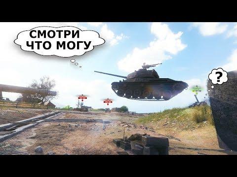 ПРИКОЛЬНЫЙ World Of Tanks, СМЕШНЫЕ моменты #76