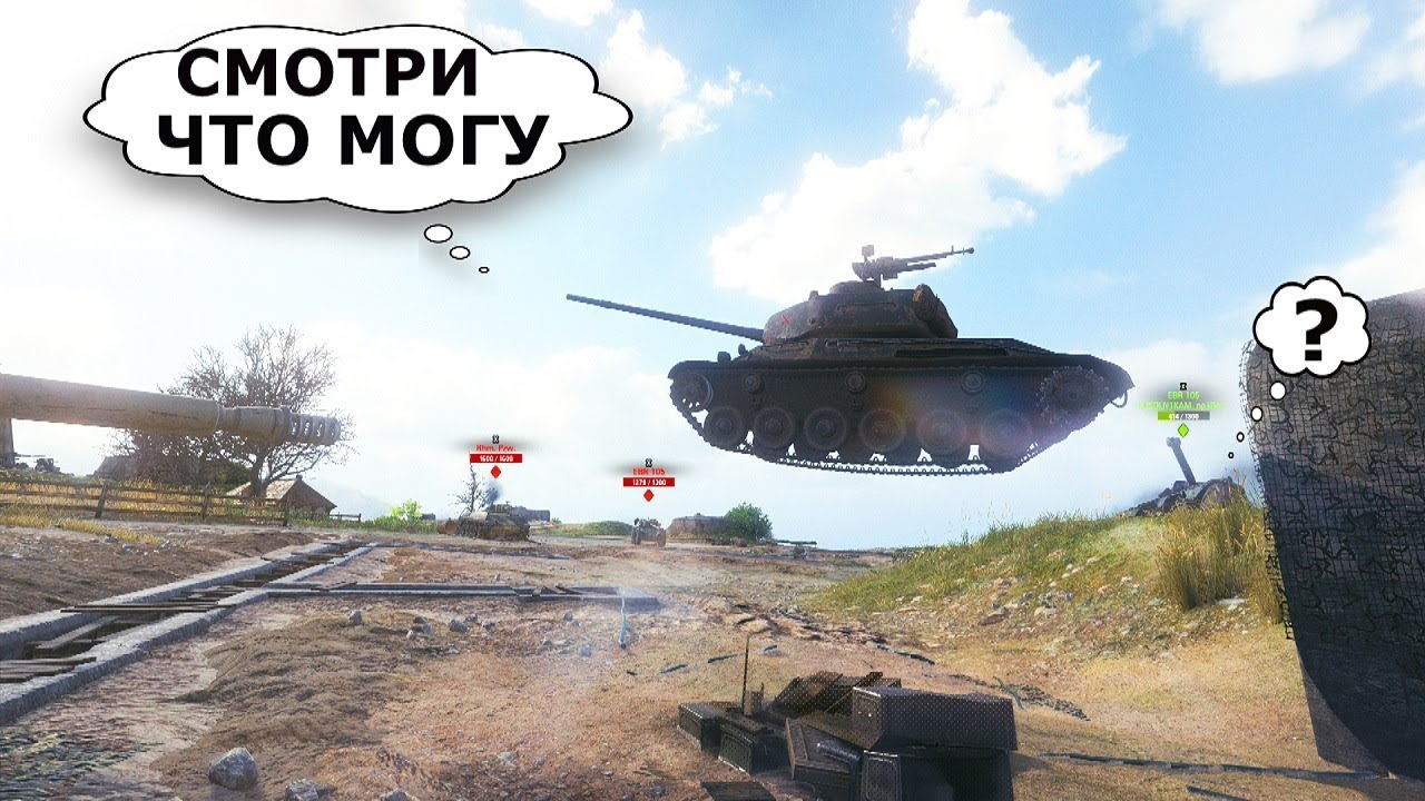 Картинки танков приколы и баги