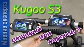 Электросамокат Kugoo S3. Дешевый или дорогой? Что выбрать?