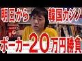 明日から韓国カジノでポーカー勝負!参加費トータル20万円!【ピョコタン】