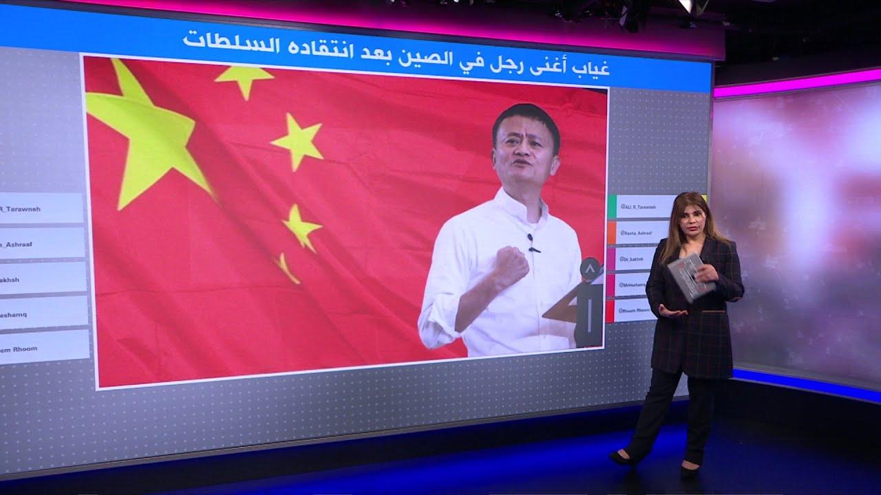 أين اختفى مؤسس علي بابا غموض حول اختفاء جاك ما ثاني أغنى رجل في الصين Youtube