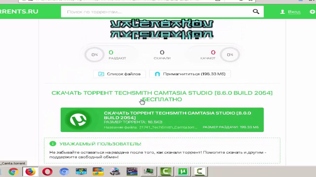 Camtasia studio 8.6 торрент