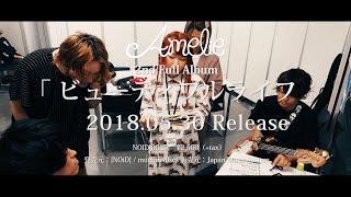 Amelie - キセキ