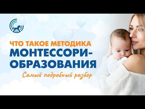О методике Монтессори-образования