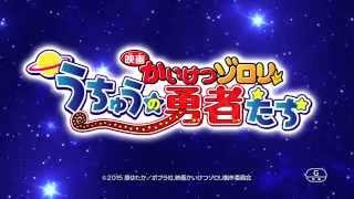 映画かいけつゾロリ うちゅうの勇者たち』 9/12(土)より全国ロードショ...