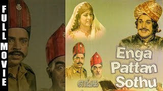 Enga Pattan Sothu | Full Tamil Movie | Jaishankar, Sivakumar