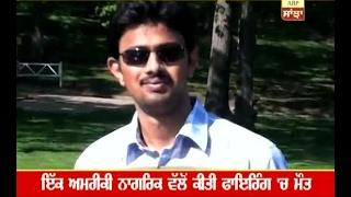 America: Dead body of Sriniwas reached Hydrabad