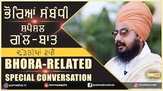 BHORA-RELATED Special Conversation - Bhai Ranjeet Singh Ji Khalsa