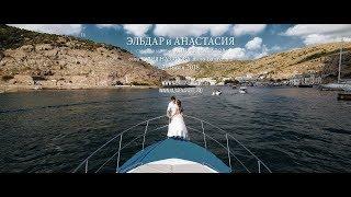 Эльдар и Анастасия | Свадебный видеооператор на свадьбу в Севастополе NAZAROVFILM.PRO