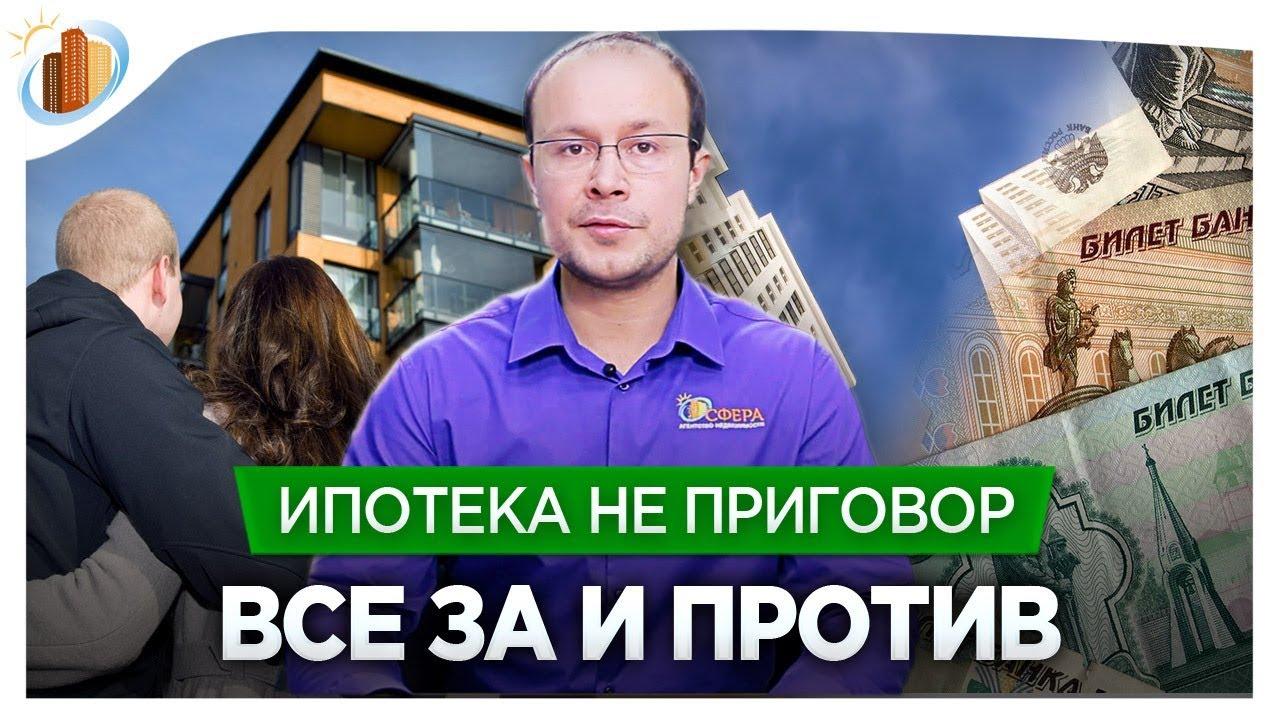 Ипотека    не приговор  Плюсы и минусы ипотеки в России