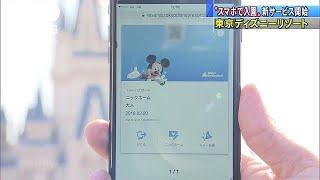 東京ディズニーランドとディズニーシーで20日から、スマートフォンを使...