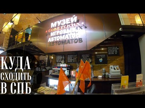 Куда сходить в Питере? В музей советских игровых автоматов.