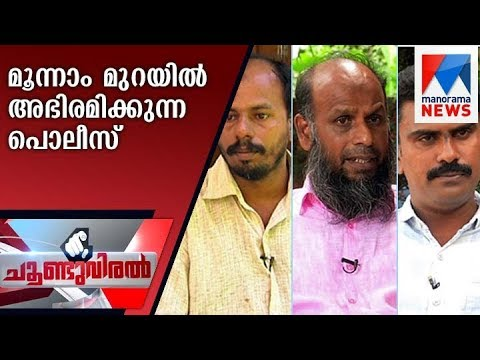 Third degree torture of Kerala Police | Choonduviral | Manorama News