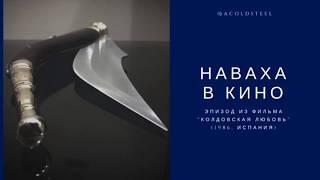 Бой на Навахах в фильме Колдовская любовь