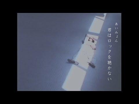 あいみょん - 君はロックを聴かない 【OFFICIAL MUSIC VIDEO】