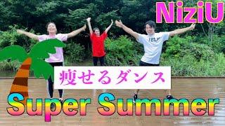 【NiziU】Super Summerで痩せるダンスを踊ろぉぉ!!自己肯定感が夏の痩せるダンス!