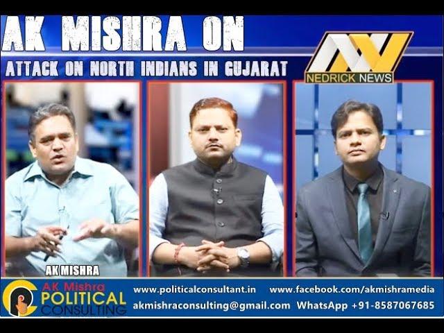 गुजरात में उत्तर भारतीयों पर हमले - एके मिश्रा डिबेट -