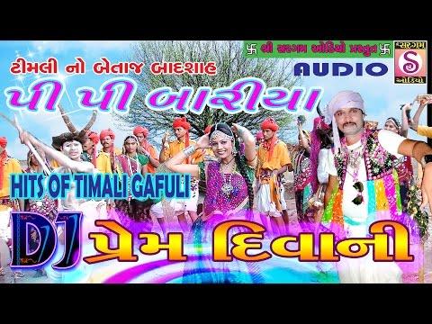 #TIMLI #TIMALI - GAFULI #P.P. BARIYA#ADIVASI SONG #KAMLESH BAROT #VIKRAM CHAUHAN #DJ GUJARATI SONGS