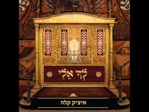איציק קלה - שמע ישראל