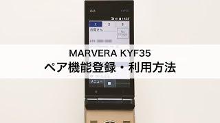 【MARVERA KYF35】ペア機能登録・利用方法
