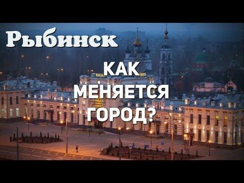 Рыбинск. Как меняется город. Мнение молодых [Выйти в люди #1]