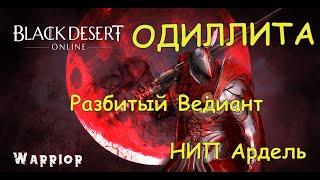 Black Desert Online [Одиллита]Разбитый Ведиант НИП: Ардель