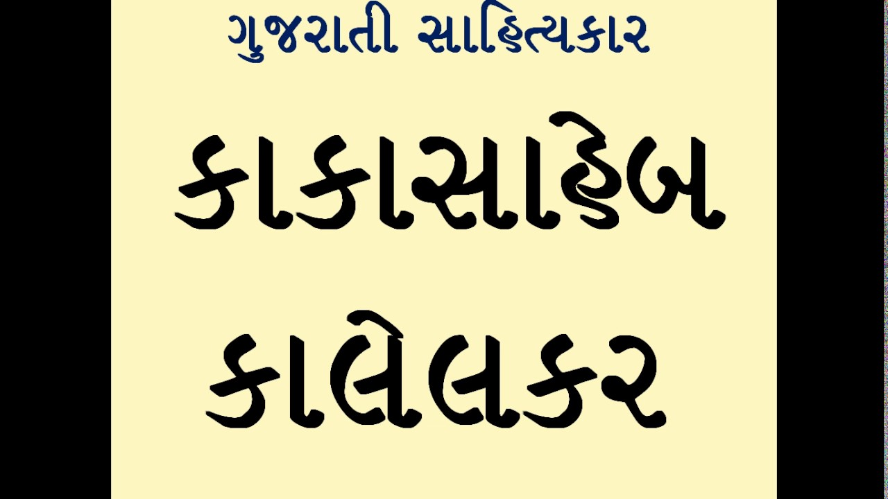 essay on kaka kalelkar in gujarati