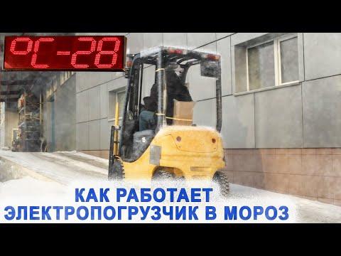 Электрический погрузчик KOMATSU в -28°