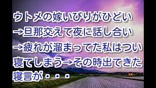 【スカッとする話 GJ】DQNウトメの嫁いびりがひどい→ウトメを夜、家に呼...