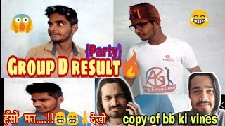 GROUP (D) Result Party || Copy of BB ki Vines || by Anuj Krops