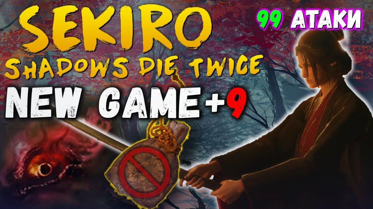Полный Гайд Sekiro: Shadows Die Twice. Все Секреты и Тактика прохождения. Часть 10. Замок Асина