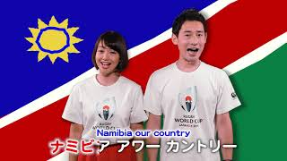 OFFICIAL&Ver.2.0 Scrum Unison/NAMIBIA「Namibia,Land of the Brave」/ナミビア