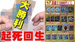 【遊戯王】お店が本気で作った前代未聞の超豪華1万円くじで大勝負した結果・・!!!!!!