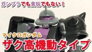 ガンプラ/マイクロガンダム/ザク高機動タイプをレビューする動画を作ってみた EX-MG03 / 機動戦士ガンダムMSV[micro GUND