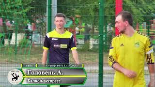 Лучшие голы 1 4 финала 5 турнир BEST LIGA по мини футболу