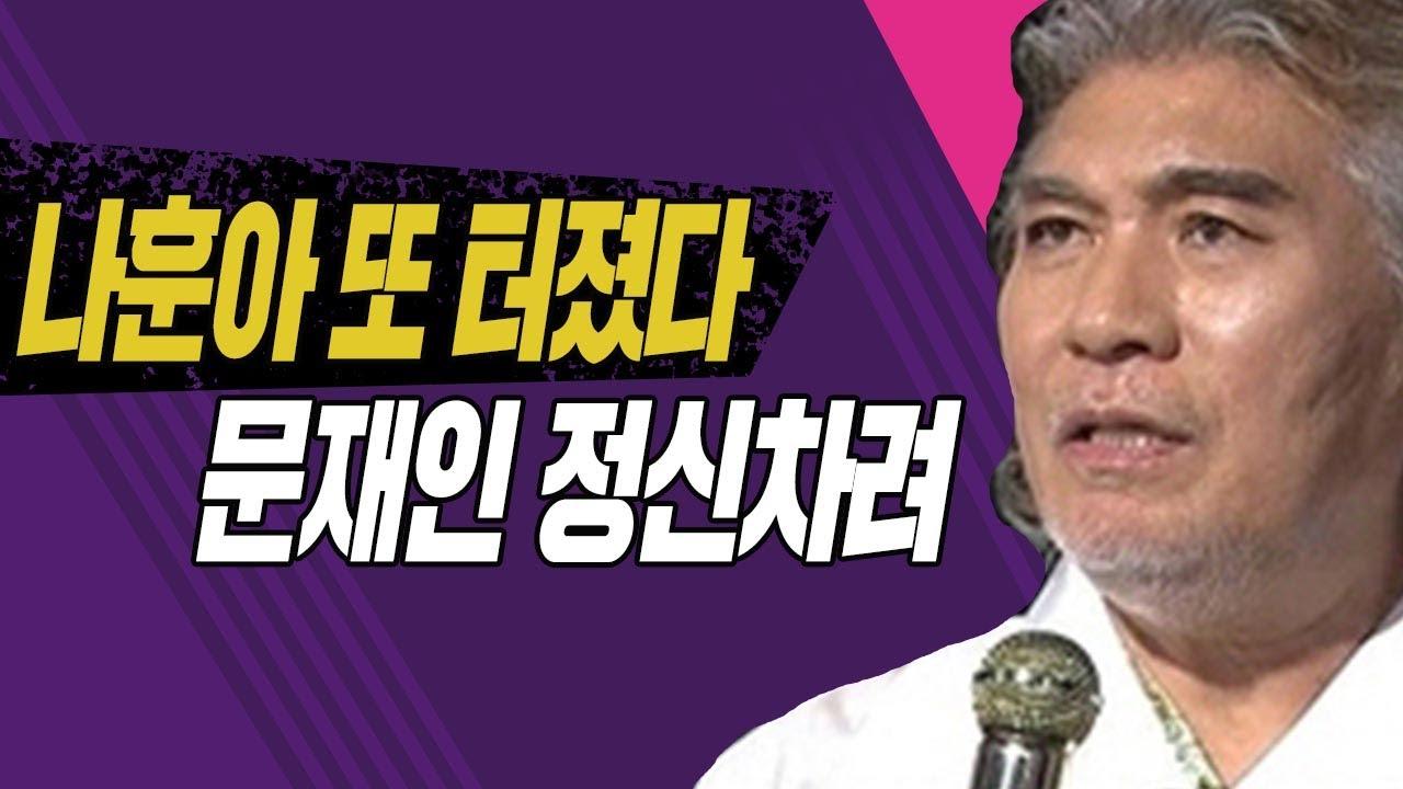 나훈아 소신발언 또 터졌다! 대북정책 정신차려! / 2020.10.05