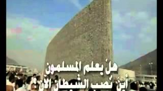 La Llegada del Dajjal en arabe 2 | Origen