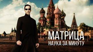 НАУКА ЗА МИНУТУ _ Матрица