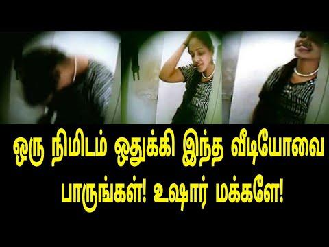 ஒரு நிமிடம் ஒதுக்கி இந்த வீடியோவை பாருங்கள்!   Tamil Trending News   Tamil News   Tamil