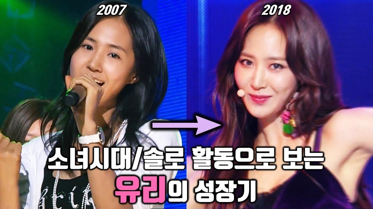 소녀시대/솔로 활동으로 보는 유리(YURI)의 성장기 [💕빠져가💕] 재업