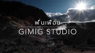 ฟั่นเฟือน : Piano Cover By [GimiG Studio]