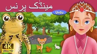 مینڈک پرنس | Frog Prince in Urdu | Urdu Story | Stories in Urdu | Urdu Fairy Tales