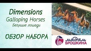 Dimensions Бегущие лошади/МАГАЗИН